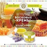 Восковые крема с оливковым маслом